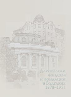 Из дарителско писмо на Димитър Петров-Ковач