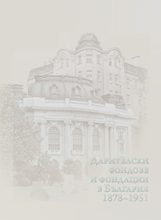 """Д-Р СТЕФАН ДАНАДЖИЕВ"""