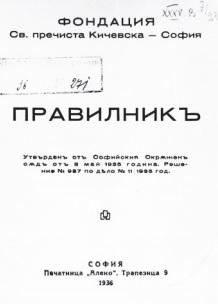 """""""СВ. ПРЕЧИСТА КИЧЕВСКА"""" – ФОНДАЦИЯ"""