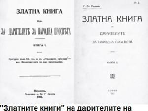 Министерство на народното просвещение е институцията, управляваща най-много благотворителни фондове в периода от края на ХІХ в. до 1948 г.