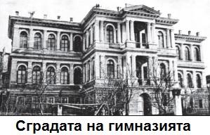 Пловдивската девическа гимназия е създадена благодарение на волни пожертвования от граждани